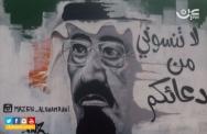 مازن الشمراني يرسم صورة الملك عبدالله رحمه الله على جدران حديقة الروضة بجده