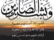 تنفيذ حكم القصاص في مهدي بن خلف الشمراني إنا لله وإنا إليه راجعون
