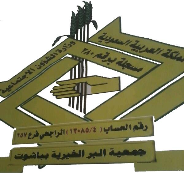 جمعية-البر-باشوت